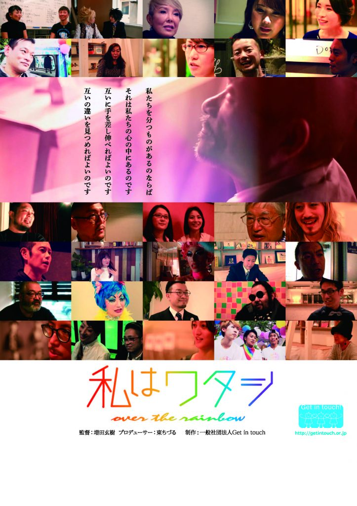 ☆☆☆10月26日(金)「私はワタシ~over the rainbow~」上映会のお知らせ☆☆☆~LGBTリクルート~